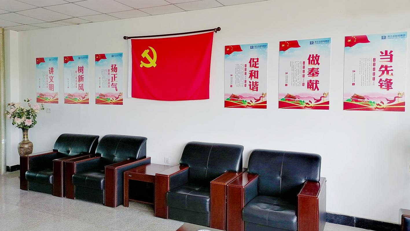 党代表办公室
